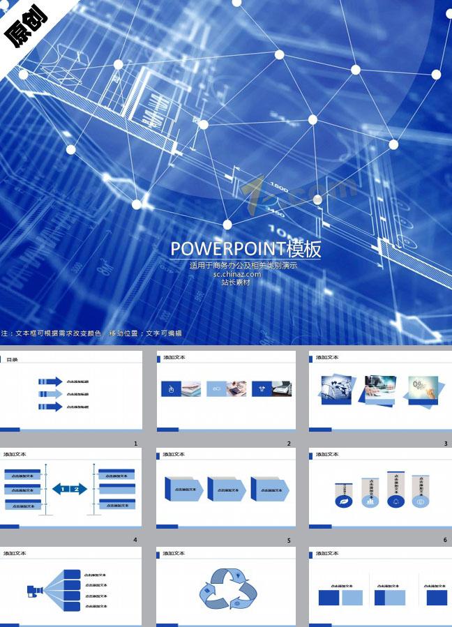 3D地产结构设计PPT模板下载