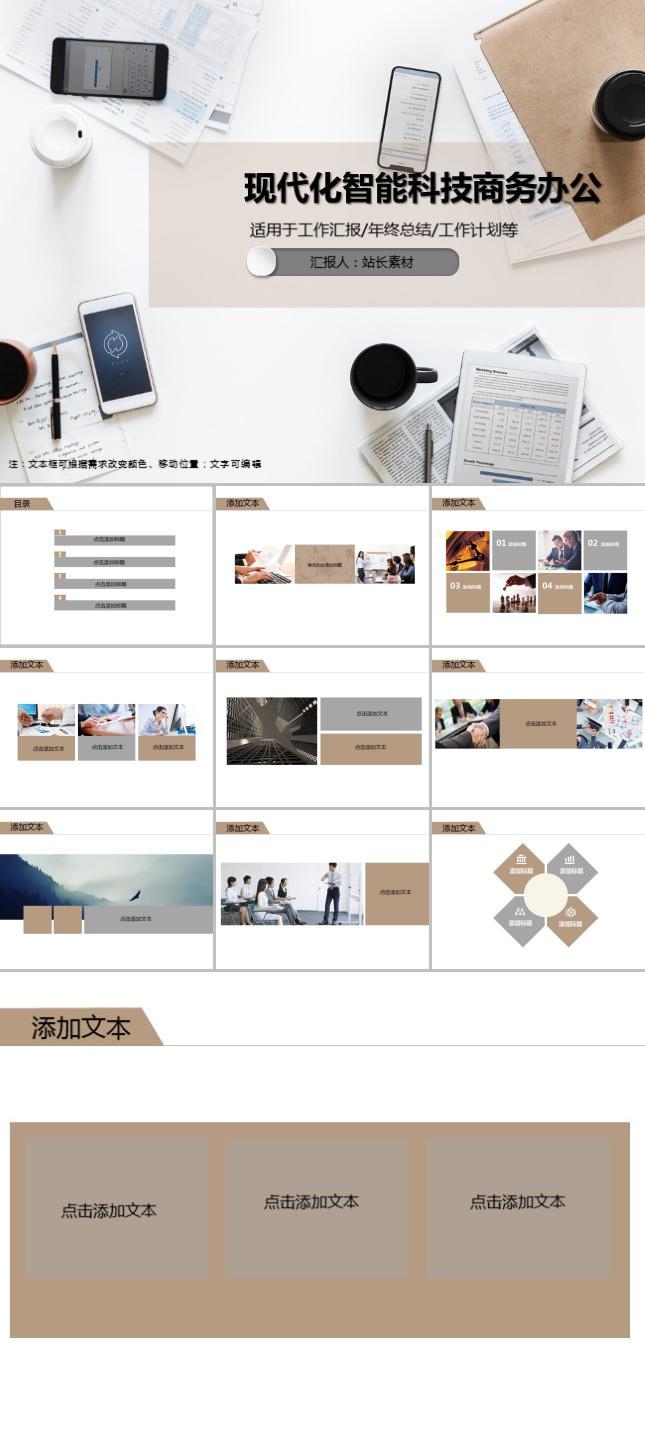 现代化智能科技商务办公工作总结PPT模板