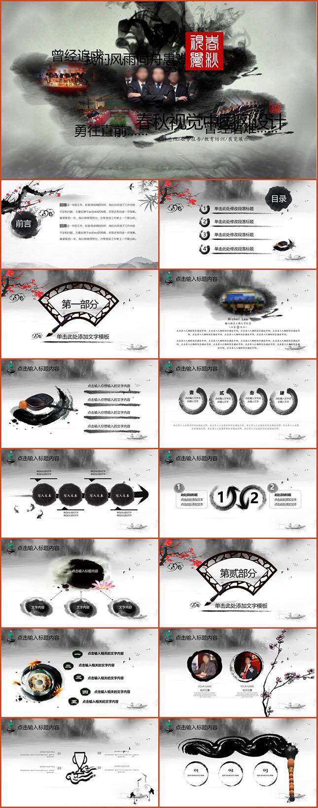 中国水墨风总结汇报通用PPT模板