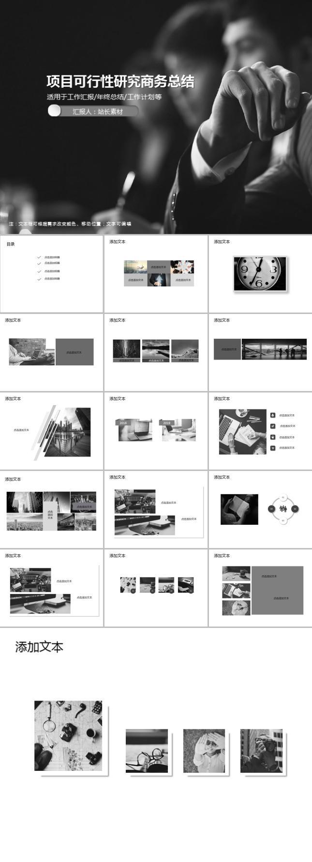 项目可行性研究商务总结PPT模板