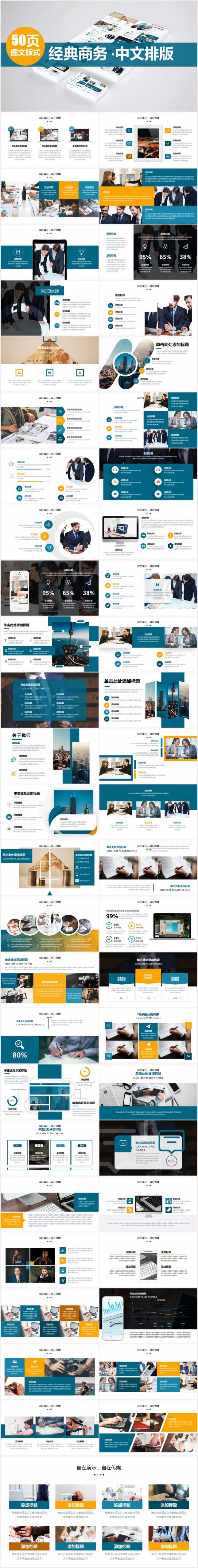 50页经典商务中文排版PPT图表模板