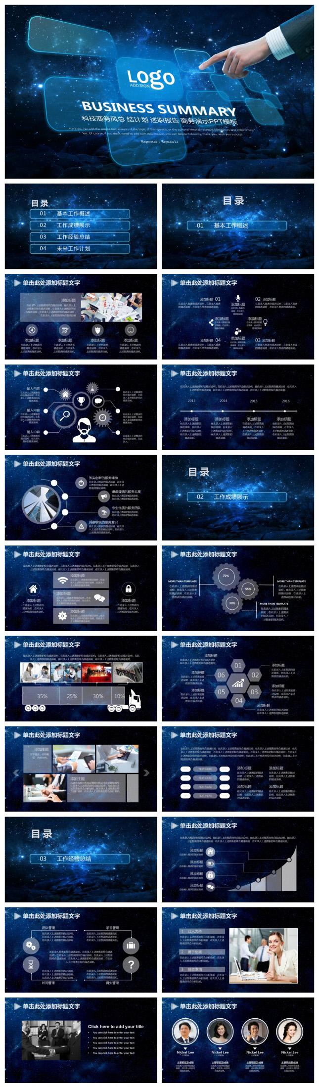 蓝色科技风企事业总结计划商务PPT模板