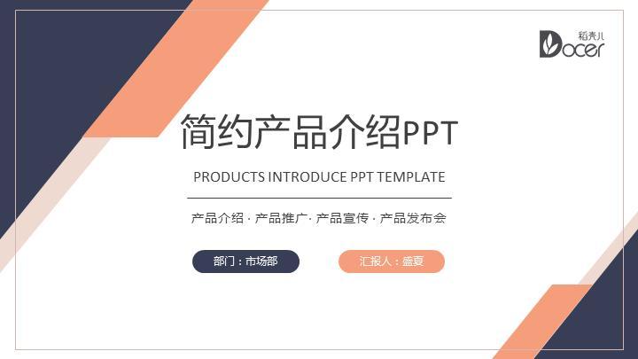 橙色简约几何产品介绍ppt模板