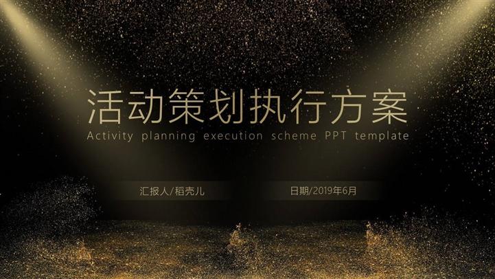 黑金风营销活动策划ppt模板