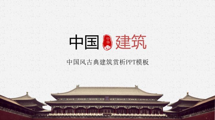 中国古建筑讲解欣赏PPT模板