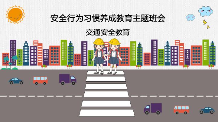 小学生交通安全教育班会PPT模板