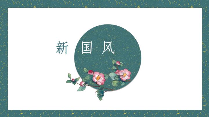 复古手绘花鸟中国风PPT模板