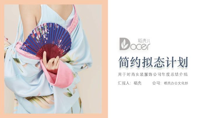 时尚女装服饰公司年度总结介绍PPT模板