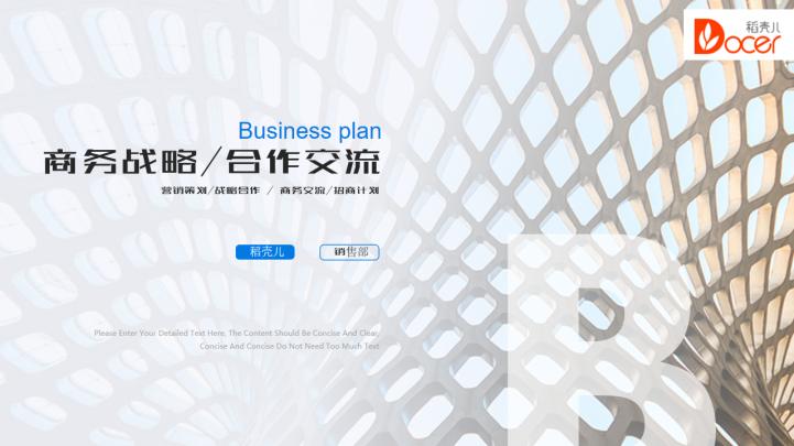 企业营销招商战略合作交流PPT模板
