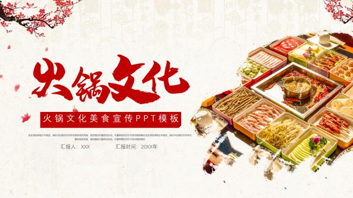 简约中国风火锅文化介绍ppt模板