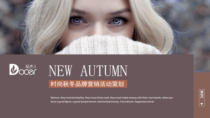 奶茶紫时尚品牌营销活动策划PPT模板