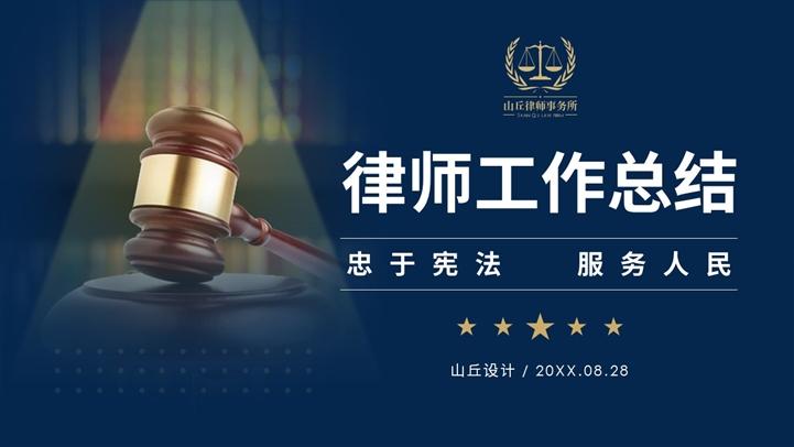 法学法务律师工作总结汇报PPT模板