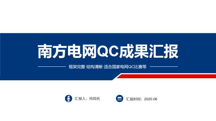 蓝色商务南方电网qc演示汇报PPT模板