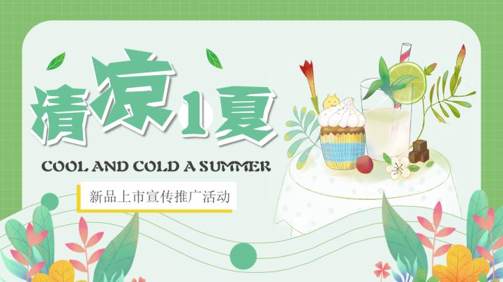 清新水果奶茶饮品宣传推广PPT模板