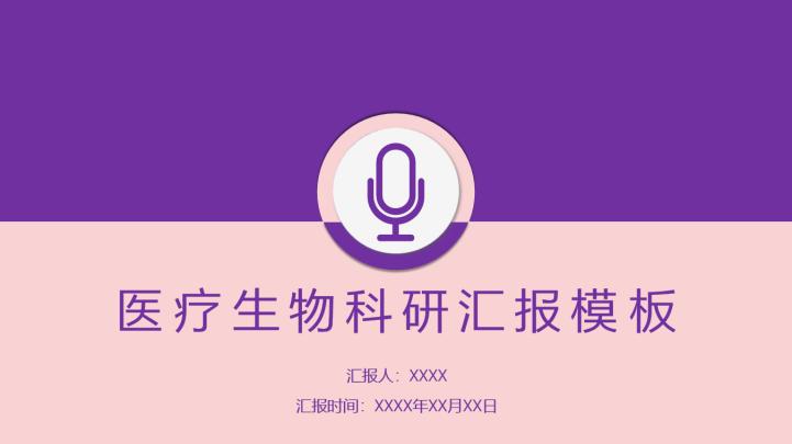 紫色医疗生物科研汇报PPT模板