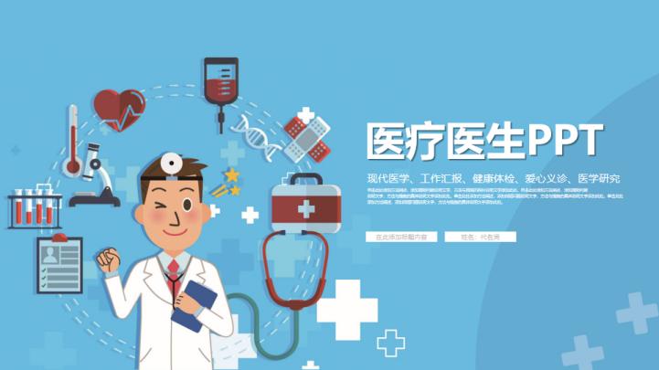 医疗医学行业汇报科研方案PPT模板