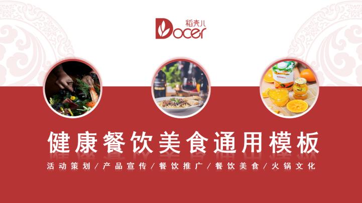 餐饮美食文化通用ppt模板