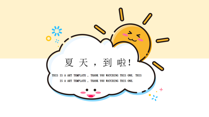 夏天可爱卡通太阳PPT模板