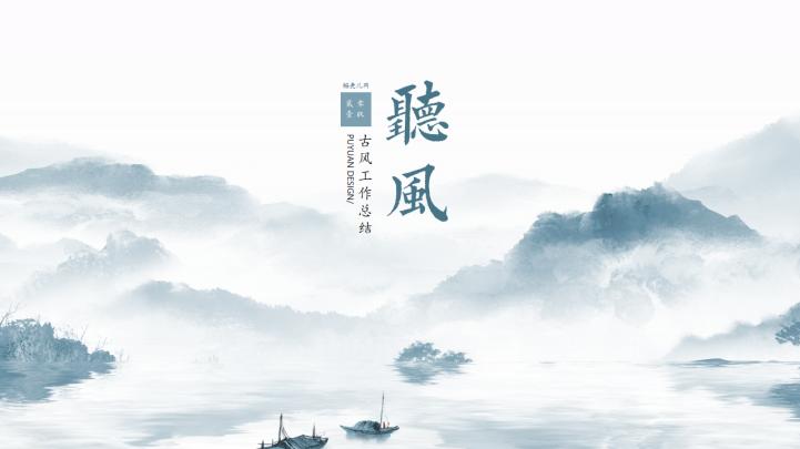 简约中国风古风工作总结ppt模板