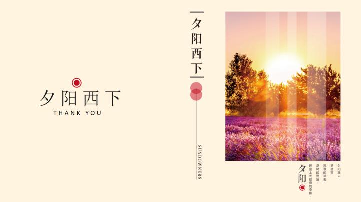 夕阳唯美旅游画册旅游纪念PPT模板