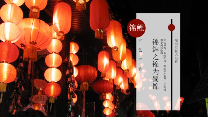 锦鲤中国风旅游相册ppt模板