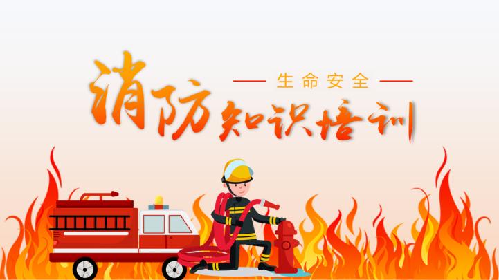 119消防宣传日安全知识培训课PPT模板