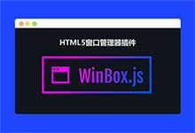 HTML5窗口管理器插件WinBox