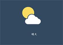純CSS3天氣預報圖標切換特效