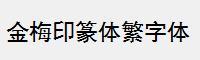 金梅印篆體繁字體