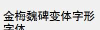 金梅魏碑變體字形字體