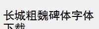 長城粗魏碑體字體下載