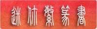 迷你繁篆書字體