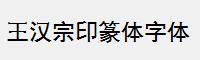 王漢宗印篆體字體