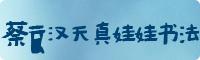 蔡云漢天真娃娃書法字體
