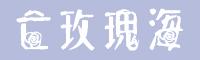 鹿亡玫瑰海字體下載