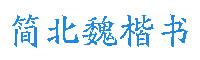 迷你簡北魏楷書字體