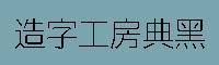 造字工房典黑特細體字體