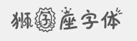 獅子座字體