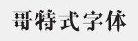 哥特式字體字體