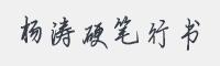 華邦楊濤硬筆行書字體