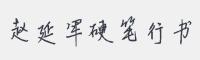 華邦趙延軍硬筆行書字體