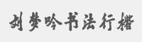 劉夢吟書法行楷字體