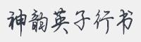 神韻英子行書字體