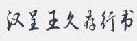 漢呈王久存行書字體