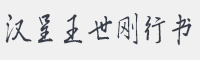 漢呈王世剛行書字體