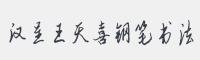 漢呈王天喜鋼筆書法字體