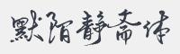 靜齋體精修版字體