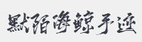 默陌海鯨手跡字體