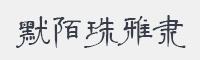 默陌珠雅字體