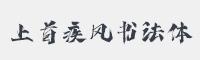 上首疾風書法體字體